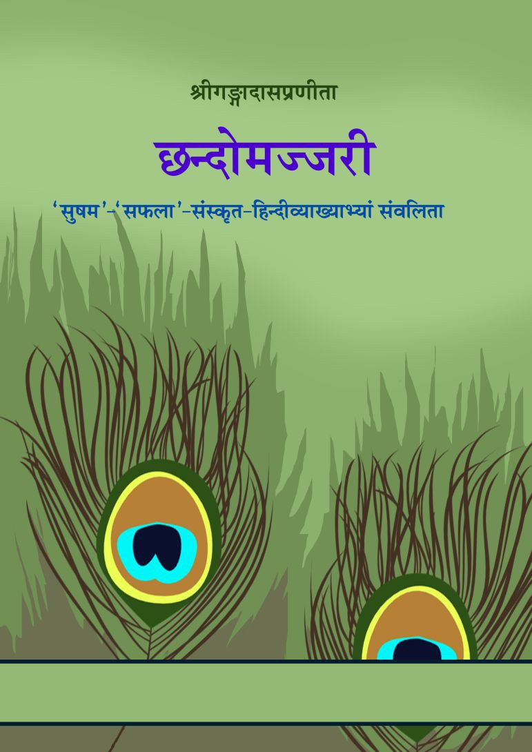 Chhandah