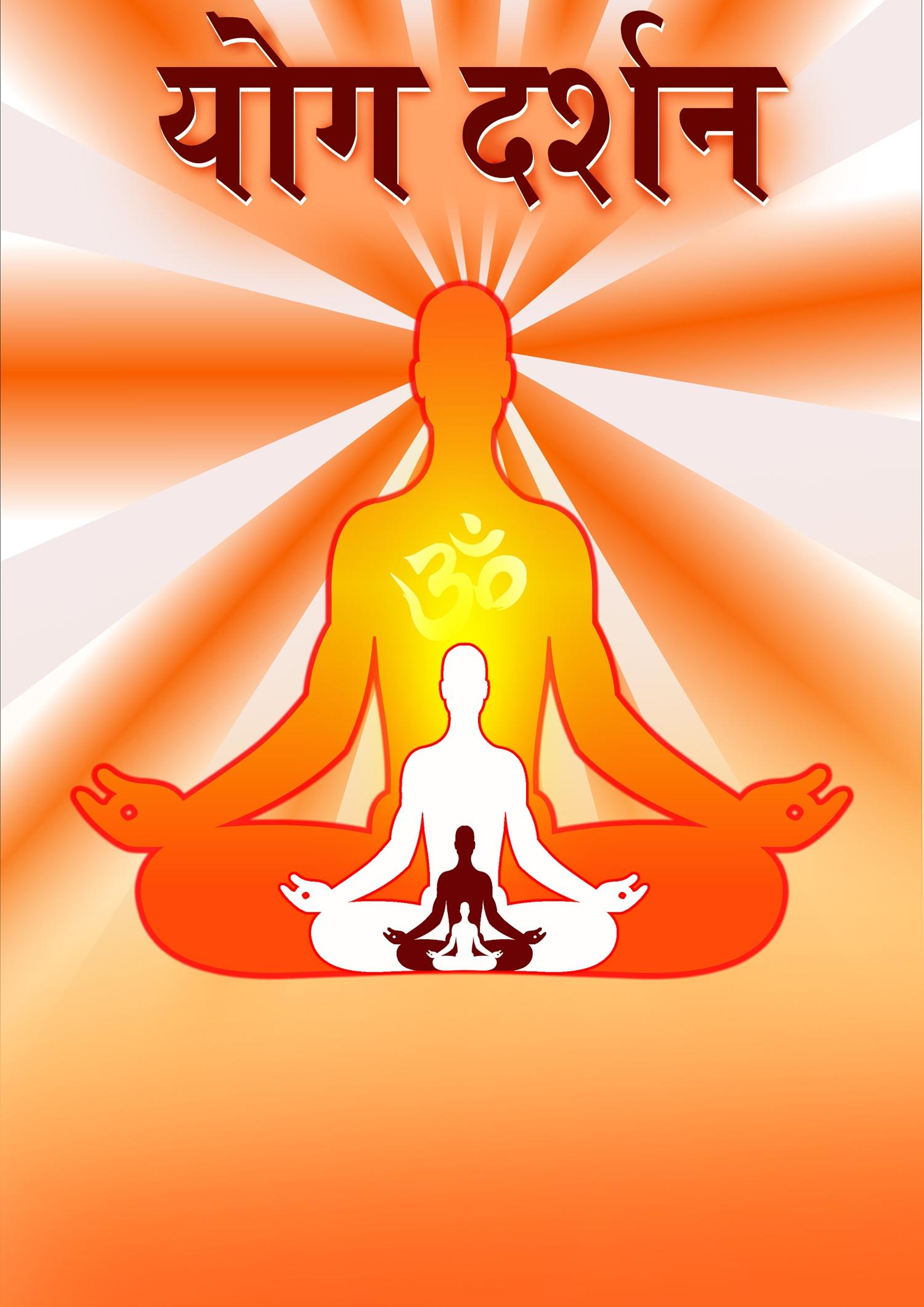 Samkhya - Yoga Darshanam